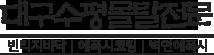 대구 빈티지바닥 (수평몰탈)